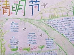 小学生清明节手抄报简单字少 超简单清明节手抄报图片