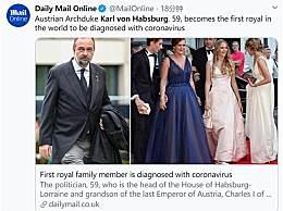 奥地利大公确诊 成为全世界首个感染新冠病毒的皇室成员