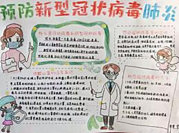 肺炎疫情防控宣传手抄报,疫情防控宣传标语大全