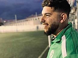足球教练加西亚去世年仅21岁 因同时患有新冠肺炎和癌症