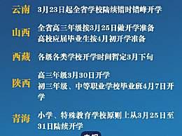 多地明确开学时间 云南陕西等多地公布开学时间