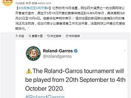 法网推迟至9月下旬开赛 法网组委会将出台相应政策