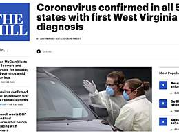 美50个州全部沦陷 美国疫情最新动态
