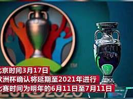 欧洲杯美洲杯都推迟到明年6月11日至7月11日 两赛程就这样撞车了