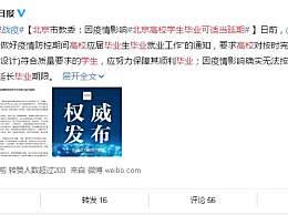 北京高校学生毕业可适当延期 考核答辩就业签约均可线上完成