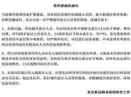 北京不再受理入境人员居家隔离申请 先转送至集中观察点进行医学观察