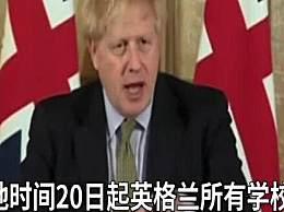 英国首相宣布学校停课 累计确诊新冠肺炎病例2626例