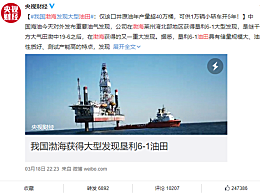 我国渤海发现大型油田 年产量可供1万辆小轿车正常行驶5年