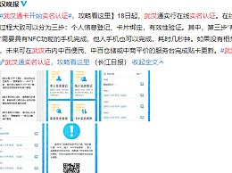 武汉通卡实名认证 武汉通纪念卡实名制具体流程