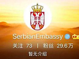 中国网友硬核表白 塞尔维亚开官微引百万关注
