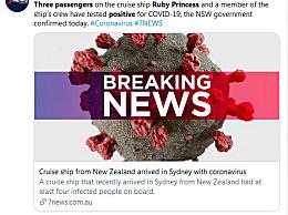 红宝石公主号多名乘客感染新冠 船上所有乘客要进行14天自我隔离