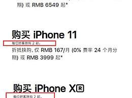 苹果中国官网每人限购两部iPhone AirPods Pro也每人限购两部