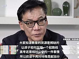 李国庆反对高考加分是怎么回事?主张应该保证高考的公平性