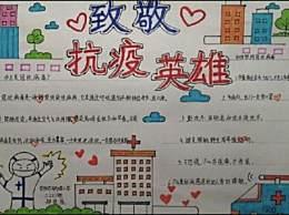 小学生致敬抗疫英雄手抄报 致敬抗议英雄给白衣天使的一封信作文
