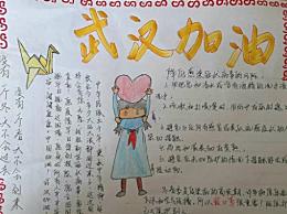 关于疫情的手抄报简单又漂亮 祝福中国加油武汉加油文字说说