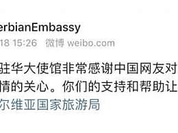 中国网友硬核表白 中塞两国再次携手共克时艰太暖了