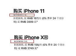 苹果中国开启限购 每位客户每个型号iPhone限购两台