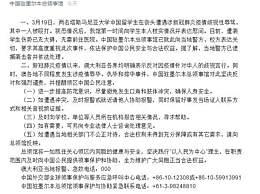 领馆回应中国留澳学生遭辱骂殴打 当地警方已逮捕袭击者