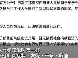 队医称武磊恢复得不错 六名俱乐部感染患者均无需到医院