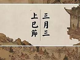 上巳节和清明节是同一天吗?上巳节习俗和清明节有哪些关联