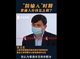 张文宏谈普通人能为防输入做什么 中国民众该怎么配合防疫