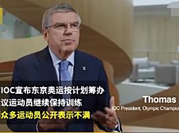 巴赫称不考虑取消东京奥运会 将遵循世界卫生组织建议