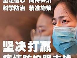 抗击新型冠状肺炎作文600字 坚决打赢疫情防控阻击战