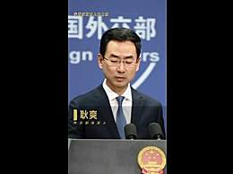 中国未收到美援助 中方从未收到美国捐助资金或物资