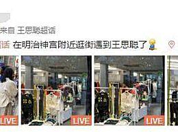 王思聪日本购物未戴口罩 网友:王思聪不戴口罩是有解药吗