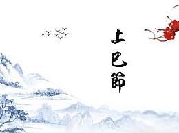 上巳节是什么节日?三月三上巳节的起源传说