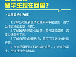 疫情期间给留学生的10个建议 该不该回国?如何做好个人防护