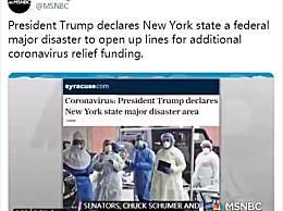 特朗普宣布纽约州为疫情重大灾区 将提供额外援助资金