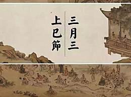 农历三月初三是什么节日?三月初三的传统习俗有哪些