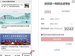 北京扫墓预约关注什么公众号?详细预约教程