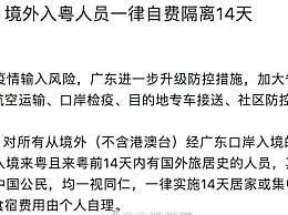 境外入广东人员一律自费隔离14天