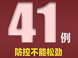 31省区市新增41例均为境外输入 湖北连续3日0新增