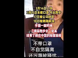 """曝跑步女年薪超百万 """"澳籍跑步女""""梁某事件详情"""