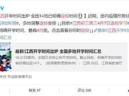 江西初三高三4月7日返校学习 多省开学时间公布