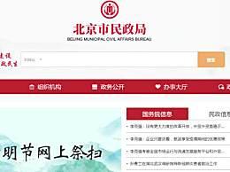 北京清明节祭扫方式公布 清明节祭扫详细预约方式教程