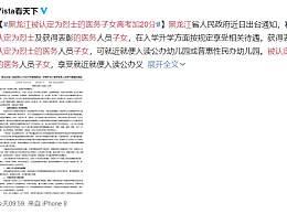 黑龙江被认定为烈士的医务子女高考加20分