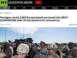 2600名美军被隔离 以防止新冠病毒传播