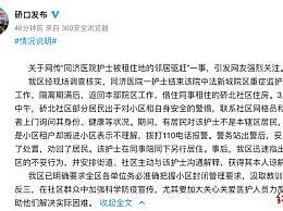 官方回应护士被社区居民驱赶 武汉回应护士遭邻居驱赶说了什么