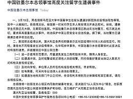 中国留学生澳大利亚因疫情被辱骂殴打,中国领事馆回应:袭击者已