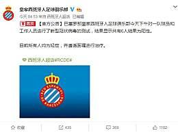 中国球员武磊确诊新冠肺炎 正在家中休息情况良好