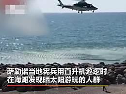 意大利用直升机驱散游玩人群 督促其回家