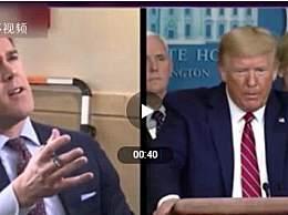 被问问想对恐慌中的美国人说点什么?特朗普怼记者:你是个糟糕的记者