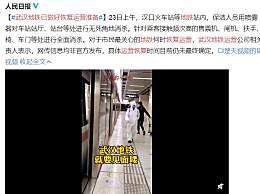 武汉地铁已做好恢复运营准备 具体运营恢复时间仍未确定