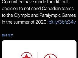 加拿大退出东京奥运会 担心新冠肺炎风险不派代表参加
