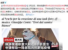 意大利近8000名医生申请战疫 其中还有80多岁的老医生