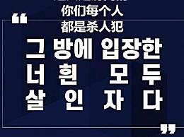 韩国N号房间是什么?韩国N号房间聊天内容太可怕